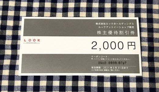 【2019年12月優待】株主優待割引券 2,000円分<br>ルック(8029)より到着しました❣️