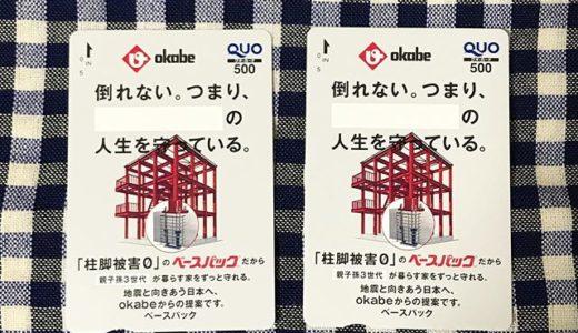 【2019年12月優待】クオカード 500円分×2枚<br>岡部(5959)より到着しました❣️