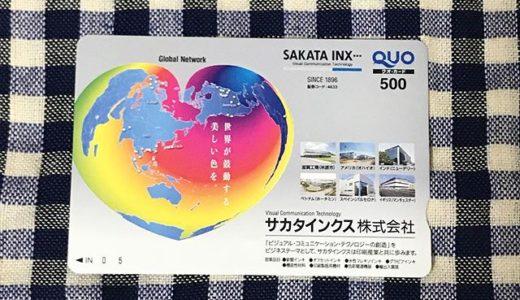【2019年12月優待】クオカード 500円分<br>サカタインクス(4633)より到着しました❣️