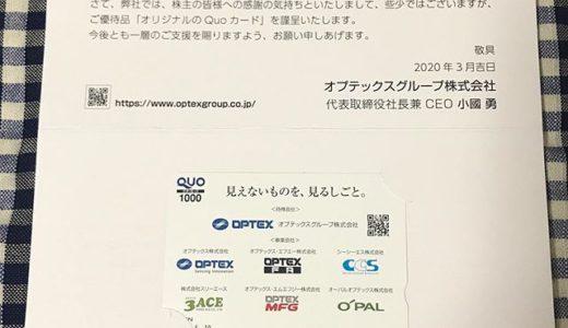 【2019年12月優待】クオカード 1,000円分<br>オプティックグループ(6914)より到着しました❣️