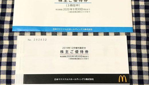 【2019年12月優待】株主ご優待券 6セット×3冊<br>日本マクドナルドHD(2702)より到着しました❣️