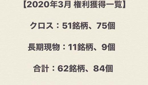 【2020年3月クロス取引の記録】過去ギネス更新🤣<br>クロス 51銘柄 75個❣️現物 11銘柄 9個❣️<br>合計 62銘柄 84個獲得しました❣️
