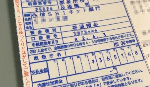 約36万円💰の還付でした!! <br>令和元年 国税還付金振込通知書が届きました!!