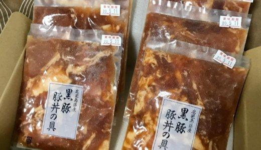 【カタログギフト】鹿児島県産 黒豚 豚丼の具×6袋が届きました❣️