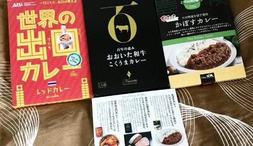 【2019年12月優待】大分県産 の食材を使用したレトルトカレー詰め合わせ<br>FIG(4392)より到着しました❣️