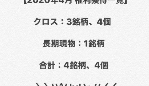 【2020年4月クロス取引の記録】<br>クロス 3銘柄 4個❣️現物 1銘柄 ❣️合計 4銘柄 4個獲得しました❣️