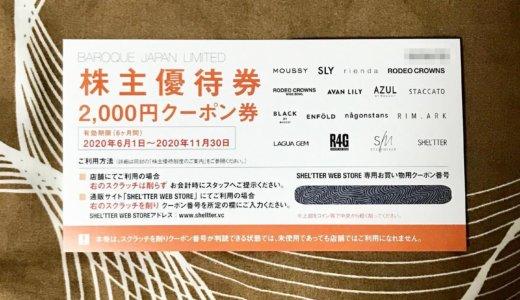 【2020年2月優待】株主優待券 2,000円クーポン券<br>バロックジャパンリミテッド(3548)より届きました❣️