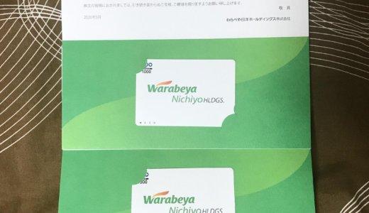 【2020年2月優待】クオカード 1,000円分×2枚<br>わらべや日洋(2918)より届きました❣️