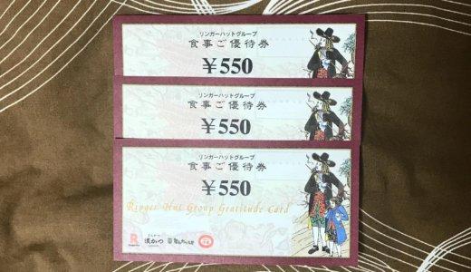【2020年2月優待】株主ご優待券 550円×3枚<br>リンガーハット(8200)より到着しました❣️