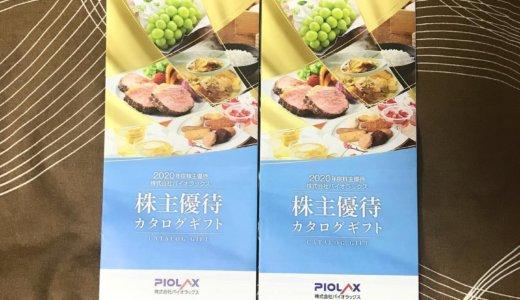 【2020年3月優待】カタログギフト3,000円相当×2冊<br>パイオラックス(5988)より届きました❣️