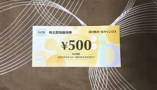 【2020年2月優待】株主買物券 500円<br>DCMホールディングス(3050)より届きました❣️