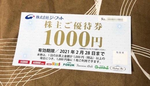 【2020年2月優待】株主ご優待券 1,000円券×2冊<br>ジーフット(2686)より到着しました❣️