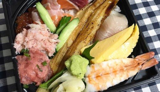 【優待テイクアウト】磯丸水産 で「海鮮こぼれ丼」「鯖塩焼きアジフライ弁当」を頂く😋