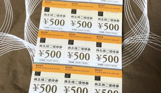 【2020年2月優待】株主様ご優待券 500円券×12枚<br>クリエイトレストランツ(3387)より到着しました❣️