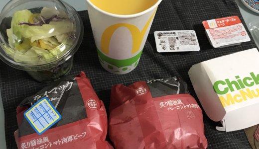 【優待ディナー】マクドナルド のテイクアウト<br>新商品サムライバーガー 炙り醤油風ベーコントマト肉厚ビーフを頂く😋