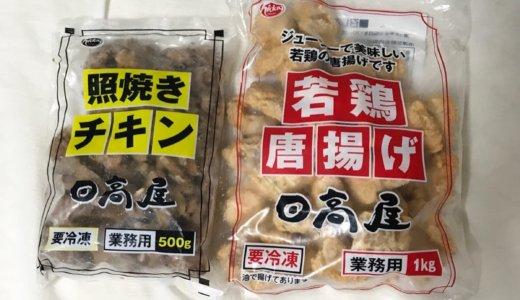 【LINEポケオ】ポイント支払いで50%還元キャンペーンで日高屋で冷凍品を2つ買いました😋