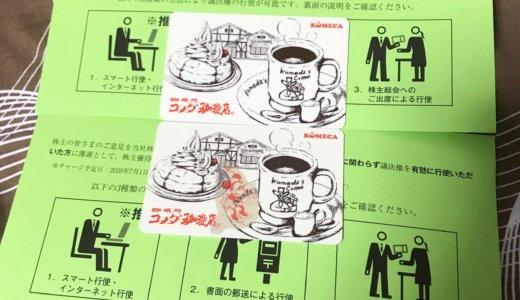 【2020年2月優待】KOMEKA 電子マネーチャージ1,000円+500円×2枚<br>コメダ(3543)より到着しました❣️