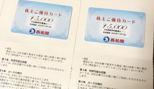 【2020年2月優待】株主ご優待カード 5,000円分×2枚<br>西松屋チェーン(7545)より到着しました❣️