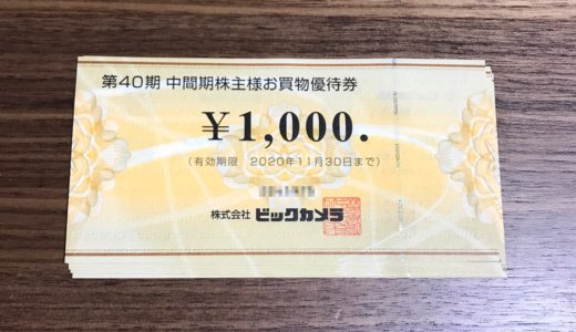 【2020年2月優待】株主様お買い物優待券 1,000円×8枚<br>ビックカメラ(3048)より到着しました❣️