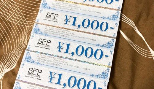 【2020年2月優待】株主ご優待券 1,000円×4枚<br>SFPホールディングス(3198)より到着しました❣️