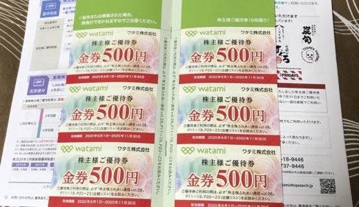 【2020年2月優待】株主様ご優待券 500円×6枚<br>ワタミ(7522)より到着しました❣️