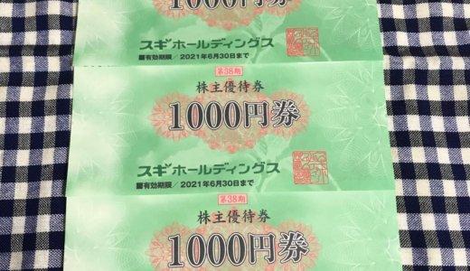 【2020年2月優待】株主優待券1,000円×3枚<br>スギホールディングス(7649)より到着しました❣️