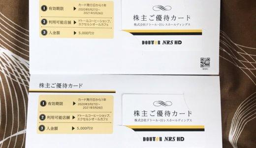 【2020年2月優待】ドトールバリューカード 5,000円分×2枚<br>ドトール・日レス(3087)より届きました❣️