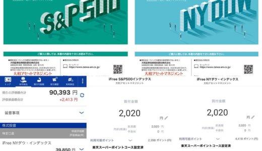 【楽天ポイント投資】iFree S&P500インデックス、iFree NYダウ・インデックスを2,020ポイントずつ買増し@2020.06