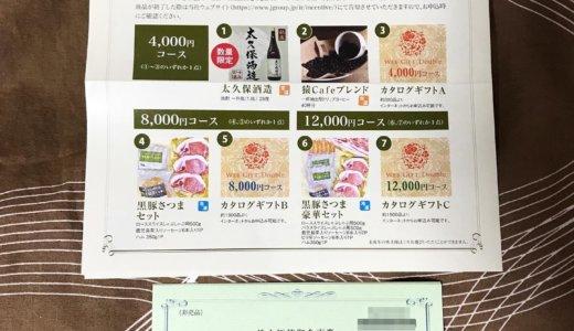 【2020年2月優待】株主優待御食事券 1,000円×4枚<br>ジェイグループ(7925)より届きました❣️