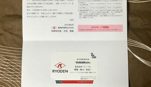 【2020年3月優待】クオカード 2,000円<br>菱電商事(8084)より届きました❣️