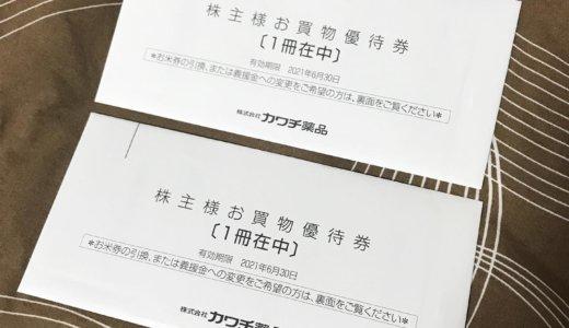【2020年3月優待】株主様お買い物優待券 100円券×50枚×2冊<br>カワチ薬品(2664)より到着しました❣️