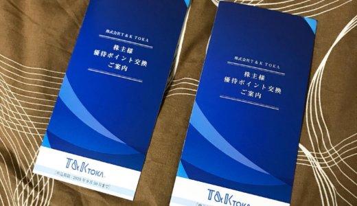 【2020年3月優待】株主様優待ポイント交換ご案内 2,000ポイント×2冊<br>T&K TOKA(4636)より到着しました❣️