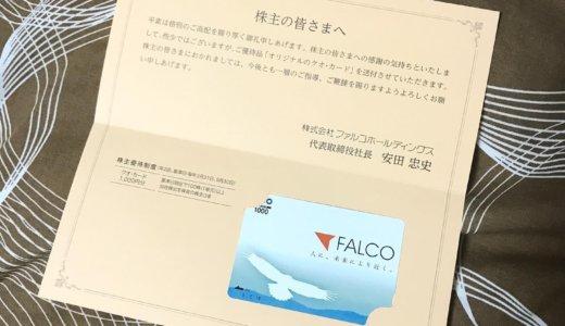 【2020年3月優待】クオカード 1,000円分<br>ファルコ(4671)より到着しました❣️