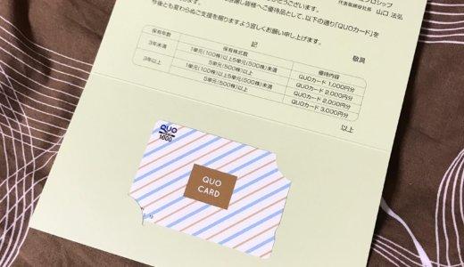 【2020年3月優待】クオカード 3,000円分<br>オービックビジネスコンサルタント(4733)より到着しました❣️