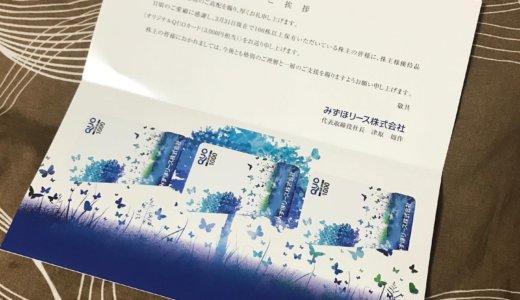 【2020年3月優待】クオカード 1,000円分×3枚<br>みずほリース(8425)より到着しました❣️