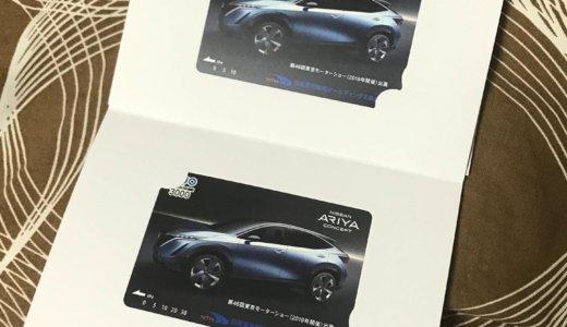 【2020年3月優待】クオカード 3,000円分と1,000円分<br>日産東京販売(8291)より到着しました❣️