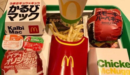 【優待ディナー】マクドナルド で世界のマクドナルドからビーフバーガー集結という事で、3種類を注文😋