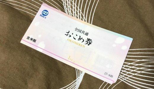 【2020年3月優待】お米券 10枚<br>カワチ薬品(2664)より到着しました❣️