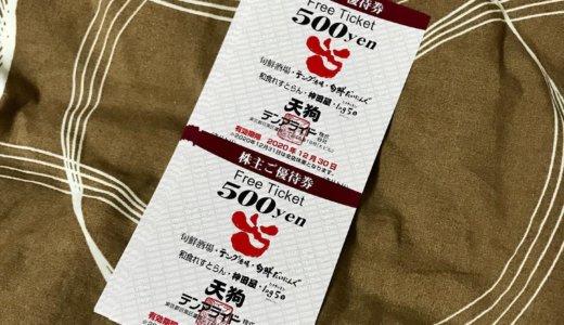 【2020年3月優待】株主ご優待券 500円券×20枚<br>テンアライド(8207)より到着しました❣️