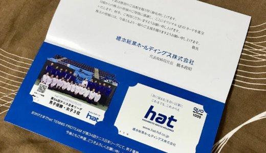 【2020年3月優待】クオカード 1500円分<br>橋本総業(7570)より到着しました❣️