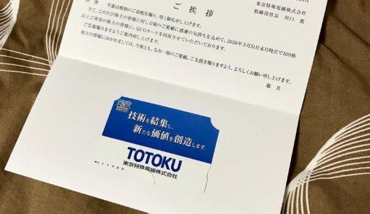 【2020年3月優待】クオカード 3,000円分<br>東京特殊電線(5807)より到着しました❣️