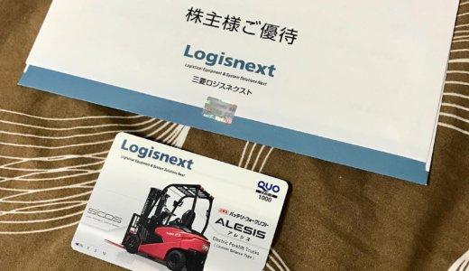 【2020年3月優待】クオカード 1,000円分<br>三菱ロジスネクスト(7105)より到着しました❣️