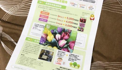 【2020年3月優待】クオカード 3,000円分<br>リコーリース(8566)より到着しました❣️