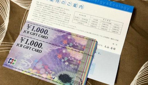 【2020年3月優待】JCBギフトカード 1,000円分×2枚<br>明星工業(1976)より到着しました❣️