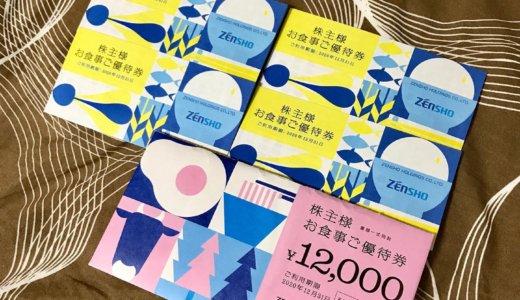 【2020年3月優待】株主様お食事ご優待券 500円分×24枚<br>ゼンショー(7550)より到着しました❣️