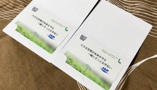 【2020年3月優待】クオカード 3,000円分×2枚<br>ジェイエスピー(7942)より到着しました❣️