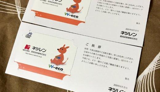 【2020年3月優待】クオカード 1,000円分×2枚<br>高周波熱練(5807)より到着しました❣️