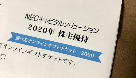 【2020年3月優待】松坂屋銀座セレクト 2,000円相当のオンラインギフト券<br>NECキャピタルソリューション(8793)より到着しました❣️