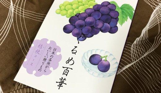 【2020年3月優待】タカシマヤローズコレクション 桔梗コース ぐるめ百華 5,000円相当<br>アルファ(3434)より到着しました❣️