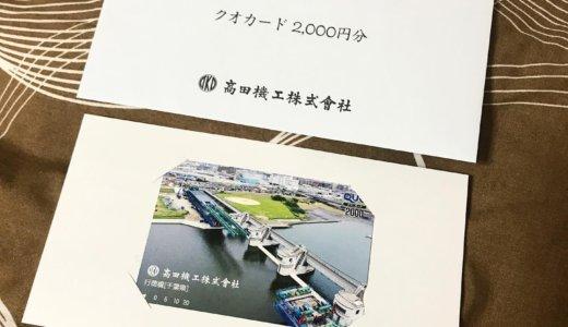 【2020年3月優待】クオカード 2,000円分<br>高田機工業(5923)より到着しました❣️
